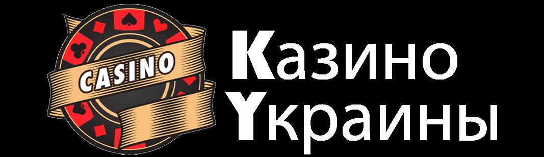 Kазино Украины