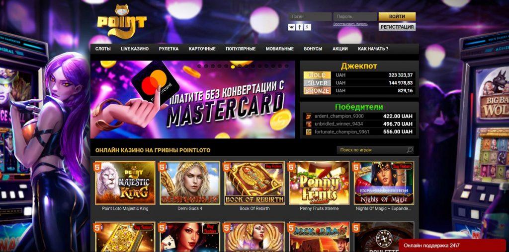 Обзор казино Поинт Лото